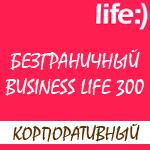 """Обзор тарифов Лайф - """"Безграничный бизнес Лайф 300"""" - неограниченный"""