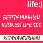 "Обзор условий тарифа Лайф ""Безграничный бизнес life:) 500"""