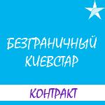 """Обзор тарифа """"Безграничный Киевстар"""""""