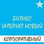 """Обзор условий тарифа """"Бизнес Интернет Новый"""""""