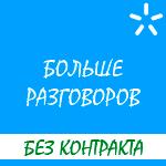 """Условия тарифного плана от Киевстар """"Больше разговоров"""""""