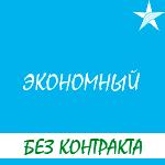 """Обзор условий тарифа Киевстар """"Экономный"""""""