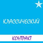"""Тарифы Киевстар - тарифный план """"Классический"""" с подписанием договора"""