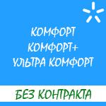 """Обзор """"комфортных"""" тарифных планов оператора Киевстар"""
