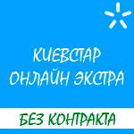 """Обзор предложения """"Киевстар Онлайн Экстра"""" без контракта"""