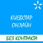 "Обзор тарифного плана ""Киевстар Онлайн"" без контракта"