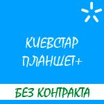 """Обзор стартового пакета оператора """"Киевстар Планшет+"""""""