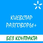 """Разбор тарифного плана """"Киевстар Разговоры+"""" оператора мобильной связи Украины"""