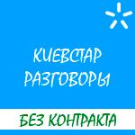 """Обзор стартового пакета """"Киевстар Разговоры"""" для Украины"""
