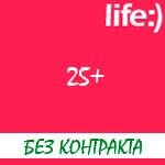 "Обзор тарифного плана оператора Лайф ""25+"""