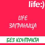 """Обзор условий тарифа Лайф """"life:) Заграница"""""""
