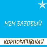 "Обзор тарифа ""М2М Базовый"" и тарифного плана ""М2М Базовый голос"""