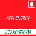 """Обзор тарифа """"Max Energy"""""""
