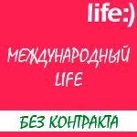 """Тарифы от Лайф - """"Международный life:)"""" для звонков заграницу"""