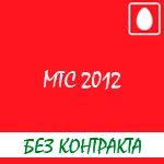 Обзор тарифа МТС 2012