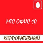 """Анализ условий тарифного плана """"МТС Офис 10"""""""