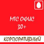"""Анализ условий тарифного плана """"МТС Офис 30+"""""""