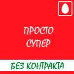 """Обзор условий тарифов оператора связи МТС линейки """"Просто супер"""""""