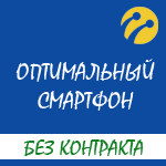 """Обзор условий тарифного плана """"Оптимальный Смартфон"""" от оператора Лайфселл"""