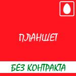"""Обзор тарифа """"Планшет"""" оператора связи МТС"""