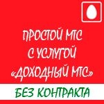 """Обзор тарифа """"Простой МТС с услугой """"Доходный МТС"""""""