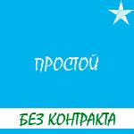 """Обзор условий тарифа Киевстар  """"Простой"""" без контракта"""