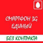"Тарифній план ""Смартфон 3g единый"" от МТС-Украина"