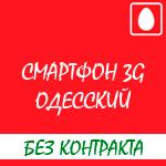 """Обзор стартового пакета """"Смартфон 3G Одесский"""" оператора МТС-Украина"""