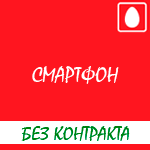 "Обзор ""Смарфтона"" от оператора связи Украины МТС"