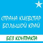 """Обзор условий тарифа """"Страна Киевстар. Большой край"""""""