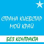 "Обзор условий тарифа ""Страна Киевстар. Мой край"""