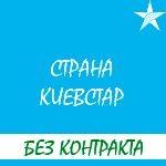 "Обзор условий тарифа ""Страна Киевстар"""