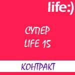 """Обзор условий тарифа Лайф """"Супер life:) 15"""""""