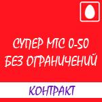 "Обзор тарифа ""Супер МТС 0-50 без ограничений"""