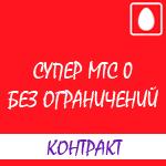 """Обзор тарифа """"Супер МТС 0 без ограничений"""" для контрактных абонентов"""