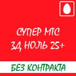 """Обзор условий тарифа """"Супер МТС 3Д ноль 25+"""""""