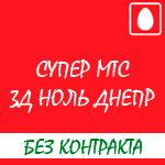 """Обзор тарифа """"Супер МТС 3Д ноль Днепр"""""""