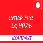 "Обзор тарифа ""Супер МТС 3Д ноль контракт"" оператора Украины МТС"