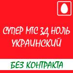 "Обзор тарифа ""Супер МТС 3Д ноль Украинский"""
