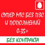 """Обзор тарифа """"Супер МТС без платы за соединение и пополнений 0-35 плюс"""""""