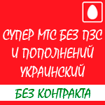 Обзор тарифа Супер МТС без платы за соединение и пополнений Украинский