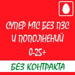 """Обзор условий тарифа """"Супер МТС без платы за соединение и пополнений 0-25+"""""""