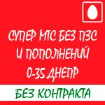"""Обзор тарифного плана """"Супер МТС без платы за соединение и пополнений 0-35 Днепр"""""""