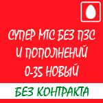 """Обзор условий тарифа """"Супер МТС без платы за соединение и пополнений 0-35 Новый"""""""