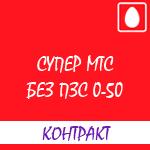 """Обзор тарифа """"Супер МТС без платы за соединение 0-50"""" для перехода на контракт"""