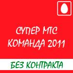 """Обзор тарифа """"Супер МТС Команда 2011"""""""