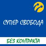 """Обзор условий стартового пакета """"Супер Свобода"""" от 3G оператора мобильной связи lifecell"""