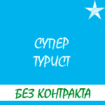 "Обзор тарифа Киевстар ""Супер Турист"""