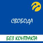 "Обзор условий тарифного плана ""Свобода"" 3G-оператора Украины Лайфселл"