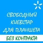 """Обзор условий тарифа """"Свободный Киевстар для планшета"""""""